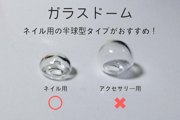 ネイル専用ガラスドーム