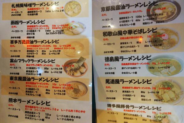 体験型ラーメン店 天空の城レシピ