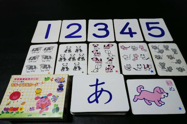 数字とひらがなカード