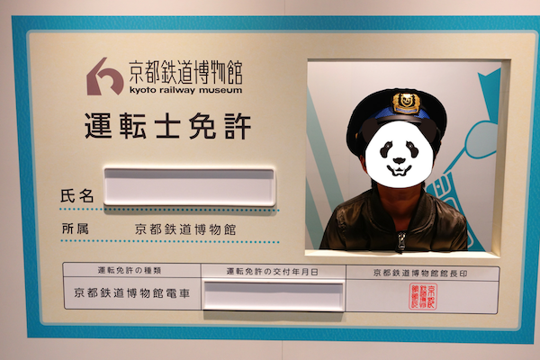 京都鉄道博物館 運転士免許