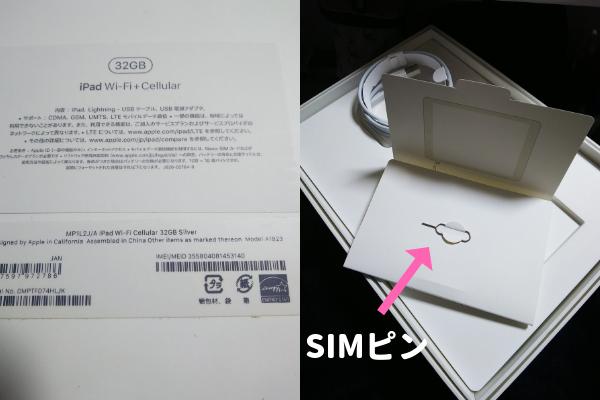 iPadのSIMピン