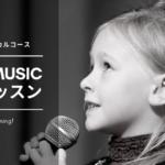 『シアーミュージック』体験レッスン・ジュニアボイストレーニングの評判