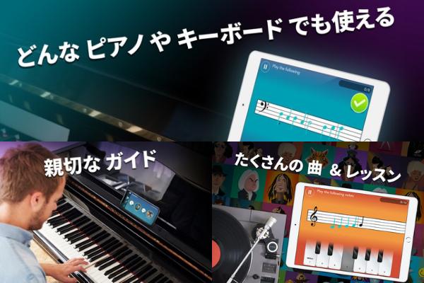 ピアノ練習アプリシンプリーピアノ