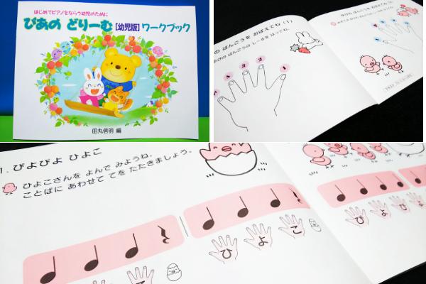 ピアノワークブック リズム練習