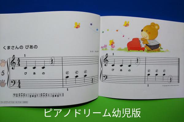 ピアノドリーム幼児版
