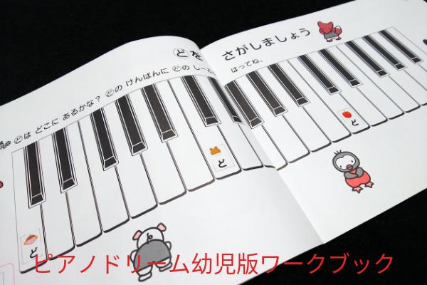 ピアノドリーム幼児版ワークブック