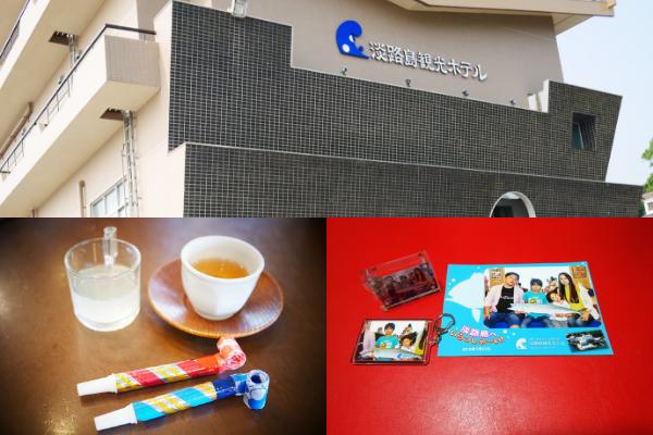 淡路島観光ホテルおもてなし