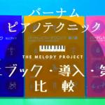 バーナムピアノテクニック【1巻・導入書・ミニブック 】写真で比較