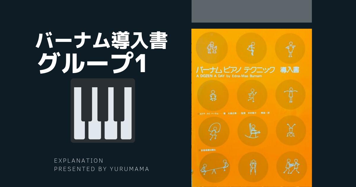 バーナム導入書『グループ1』弾き方とコツ【ヤマハピアノ教室直伝】