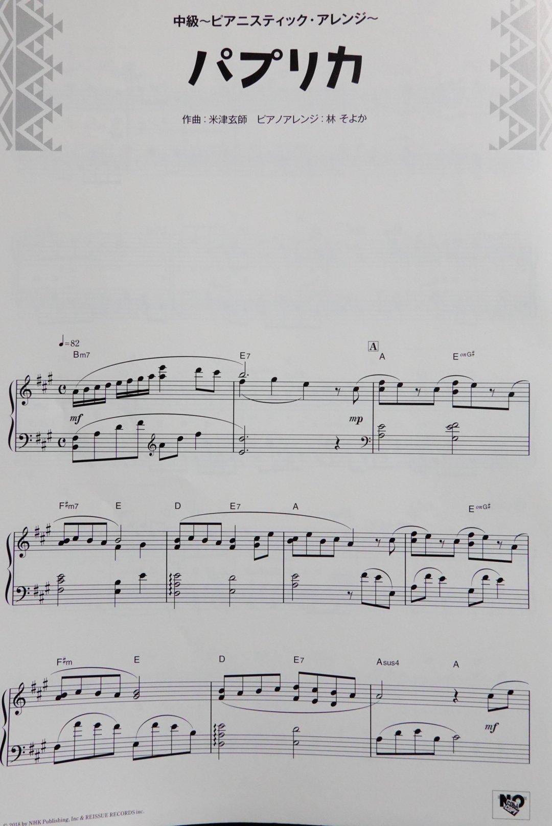 中級向けピアノ楽譜『パプリカ』