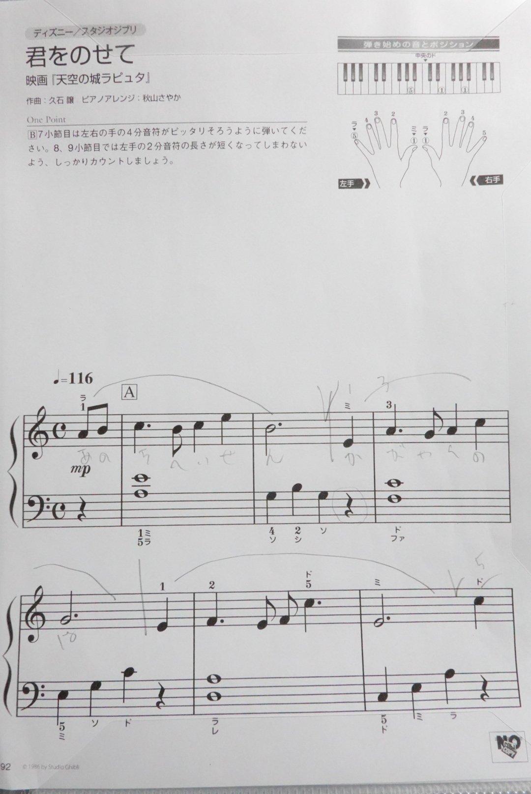 ジブリ『君をのせて』ピアノ楽譜