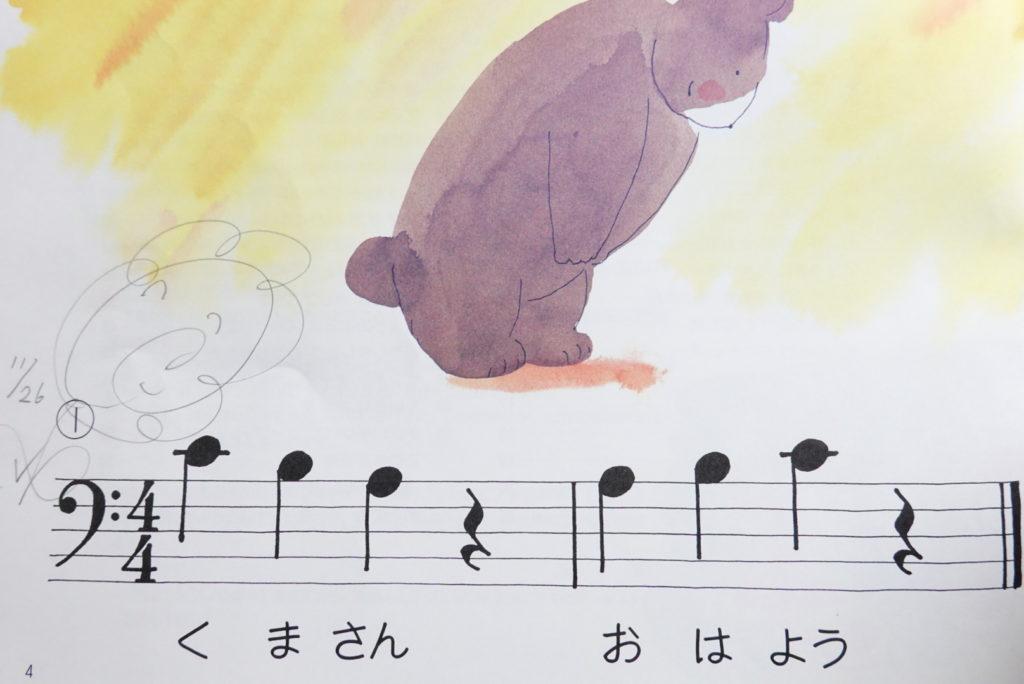 うたとピアノの絵本②ひだりて