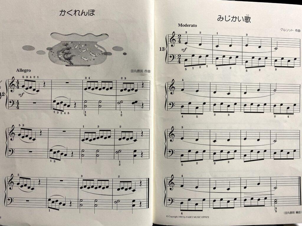 ピアノフレンド2『かくれんぼ』