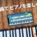 ピアノ独学アプリ